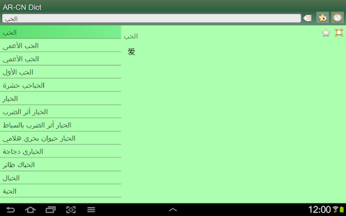 Arabic Chinese Simplified dict - screenshot