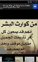 Screenshot of حكم واقوال مصورة ومنوعة