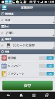 Screenshot of あんしんバックアップ