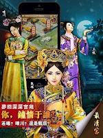 Screenshot of 愛新覺羅之喜結良緣