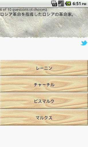 世界の歴史人名クイズ【無料】