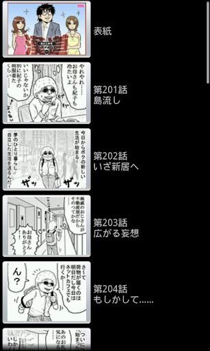 免費下載漫畫APP|漢道-おとこみち- 第11集 app開箱文|APP開箱王