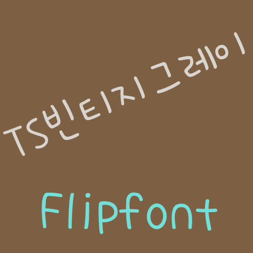 娛樂必備App|TSvintagegray™ Korean Flipfont LOGO-綠色工廠好玩App
