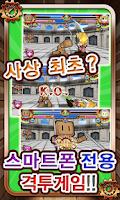 Screenshot of 배틀로봇![가입없이 즐기는 본격 3D 격투 액션게임]