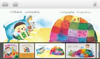 Screenshot of ผ้าห่มกลายร่าง(Free)