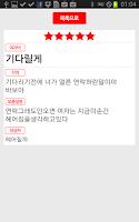 Screenshot of [연애 고민 상담] 여자어 사전