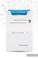 Screenshot of خلق المسلم