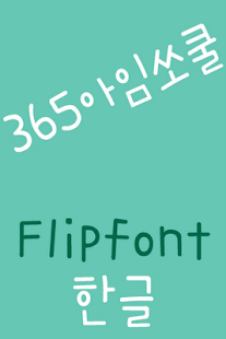 365socool Korean FlipFont - screenshot