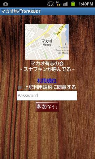 マカオ for KKBDT