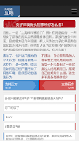 Screenshot of 3G门户