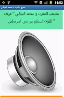 Screenshot of جميع اناشيد - محمد الجبالى