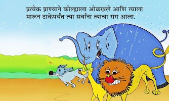 Screenshot of Marathi Kids Story Labad Kolha
