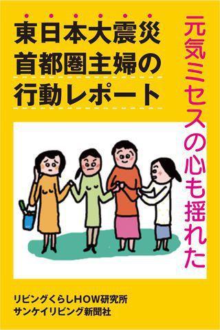 東日本大震災 首都圏主婦の行動レポート
