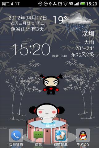 可愛中國娃娃壁紙