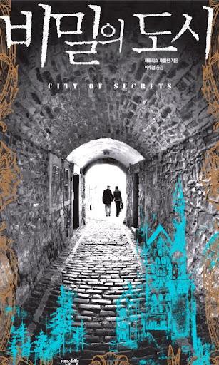 비밀의 도시 - 에피루스 소설클럽