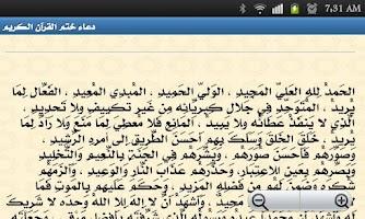 Screenshot of دعاء ختم القرآن الكريم