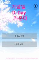 Screenshot of D-Day 카운터 (디데이) 무제한