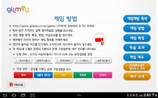 Screenshot of 특허 받은 길맥 영어문장 게임