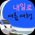 [내일로]여름여행 icon