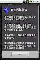 Screenshot of HK District Weather
