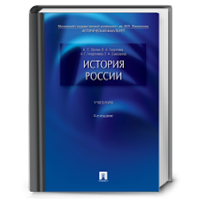 History of Russia (book)