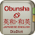 Obunsha English-Japanese file APK Free for PC, smart TV Download