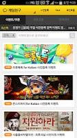 Screenshot of 포코팡 게임친구 (카카오톡 게임친구/친구찾기)