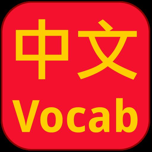 漢語詞彙學習 教育 App LOGO-APP開箱王