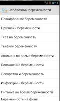 Screenshot of Справочник беременности