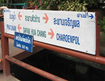 Signboard at Saphan Hua Chang Pier