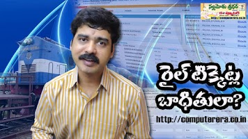 Screenshot of Telugu Computer Tutorials