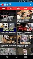 Screenshot of 台灣蘋果日報