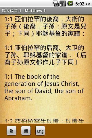 Graceapps 聖經