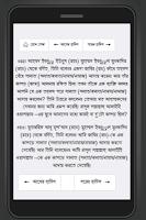 Screenshot of সহীহ বুখারির সালাত (ভার্সন ২)