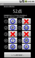 Screenshot of NouKan - Brain KANJI -