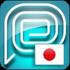 Easy SMS Japanese language icon