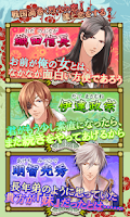 Screenshot of 戦国下剋上 我焦がせ恋の炎【無料歴史乙女ゲーム】