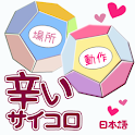 Spicy Dices (Japanese version) icon