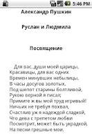 Screenshot of А. Пушкин. Руслан и Людмила