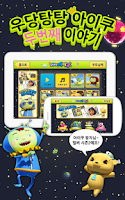 Screenshot of 아이쿠 시즌2 -안전교육 애니메이션