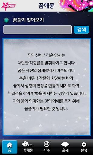 無料娱乐Appの2012年シントンバントンクムヘモン新年の占い 記事Game