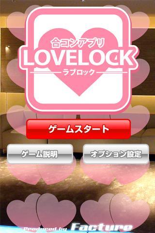 合コンアプリ ラブロック無料版