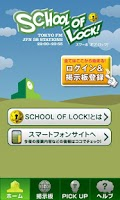 Screenshot of SCHOOL OF LOCK!