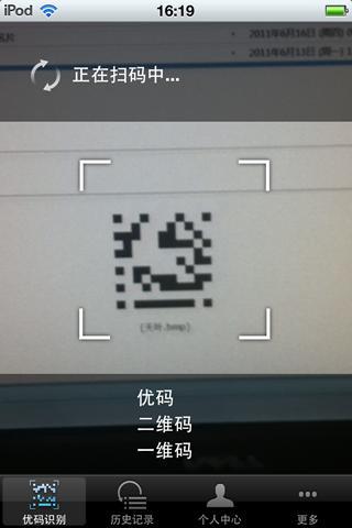 【免費生活App】优码识别-APP點子