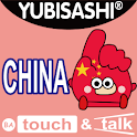 YUBISASHI English-China icon
