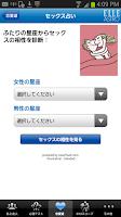 Screenshot of ELLE占い