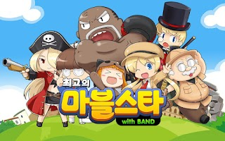 Screenshot of 최고의 마블스타 with BAND