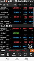 Screenshot of NH투자증권 tx Smart (구.우리투자)
