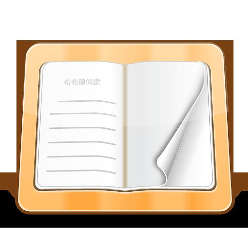 布布鹅阅读-十万免费图书小说下载 書籍 App LOGO-硬是要APP
