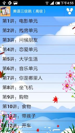 【免費教育App】美语三级跳(高级)-APP點子